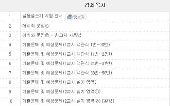 한국실용글쓰기 단3만원 인강추천 및 무료기출문제 소개