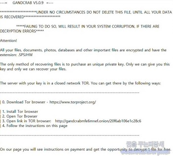 GANDCRAB ransomware v5.0.9(갠드크랩 랜섬웨어 버전 5.0.9) 감염 및 증상