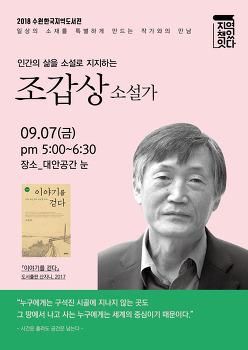 2018 수원한국지역도서전 작가와의 만남 안내