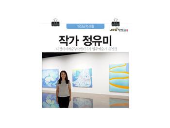정유미 개인전 CURVE! 대전테미예술창작센터 9월 14일까지