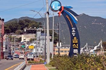 남해 미조항