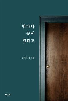 [서평] 닫혀있던 이야기가 열리는 순간,『방마다 문이 열리고』