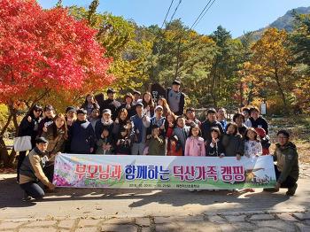 제천덕산초중 '학부모와 함께하는 가족 캠핑'