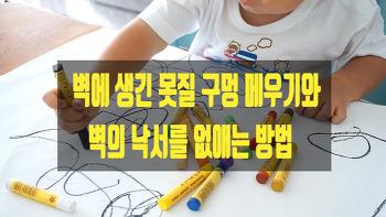 벽에 생긴 못질구멍 메우기와 벽의 낙서를 없애는방법 (feat :원상복구해결방법)