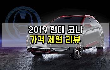 2019 코나 가격 제원 소형 SUV 1위