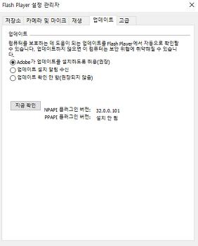 Adobe Flash Player 32.0.0.101 긴급 보안 업데이트