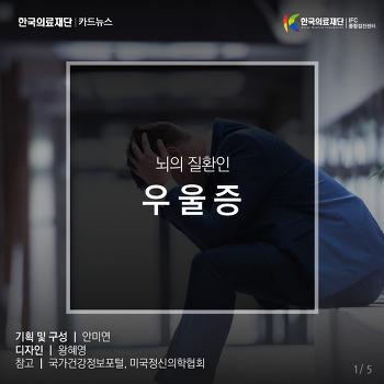 [코메프 한국의료재단] [카드뉴스] 우울증 원인, 우울증 치료