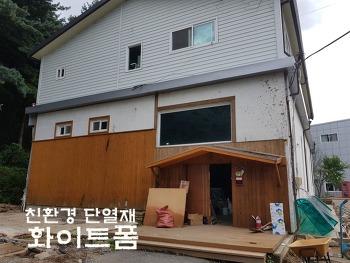 [경기도]남양주시-친환경 단열재 화이트폼 시공 완료 했습니다.
