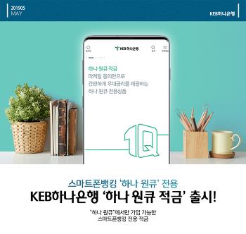 """스마트폰뱅킹(하나 원큐) 전용 KEB하나은행 """"하나 원큐 적금"""" 출시!"""