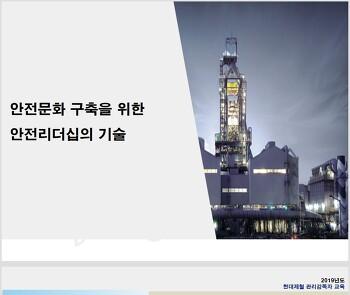 (안전보건교육/관리자안전교육) 현대제철 관리자교육- 안전문화 구축을 위항 안전리더십