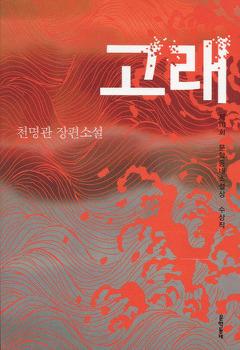 천명관의 <고래>, 독후 소감
