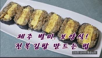 제주 별미,  보양식! 전복 김밥 만드는 법