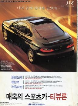 현대자동차 티뷰론 (Hyundai Tiburon 1996) 잡지 광고