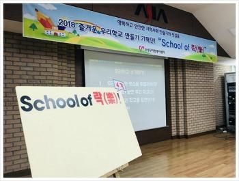즐거운 우리학교 만들기 기획단! 'School of 락(樂)' 4기 첫번째 활동!