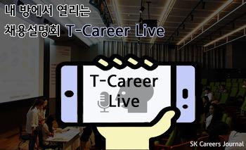 내 방에서 열리는 채용설명회 T-Career Live