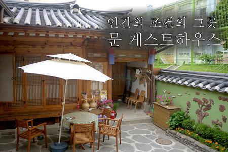 """[종로 운니동ㅣ문 게스트하우스]""""인간의 조건"""" 촬영지, 서울관광객 놀이"""