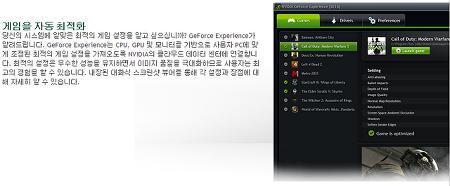 나의 지포스GTX660을 최적화하자~! GeForce Experience