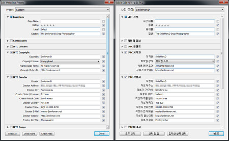 2013 라이트룸 메타데이터 저작권 사전 설정 업데이트 Lightroom Metadata Copyright Preset Updates