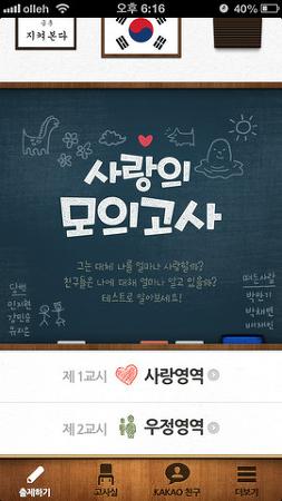 아이폰 어플 추천 사랑의 모의고사!