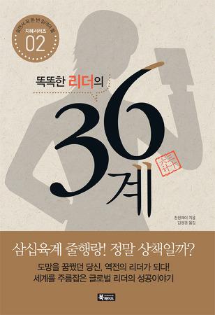 <신간소개> 똑똑한 리더의 36계