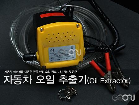 자동차 엔진오일 추출 교환기, 오일익스트랙터(Oil Extractor) 판매!