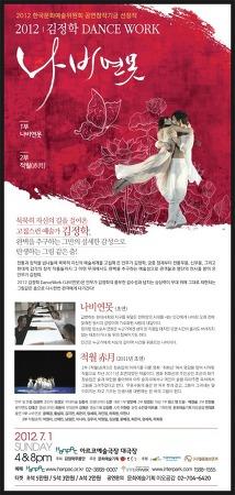 김정학 DANCE WORK_ 나비연못