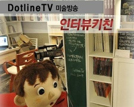 DotlineTV 6월18일(월) 인터뷰 키친에 초대합니다.