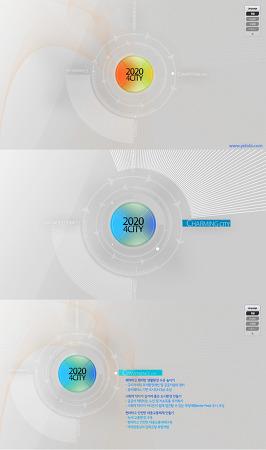 [2009' 인천도시축전 국가관_2020 4city]