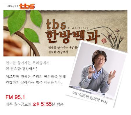 3/14 TBS 교통방송 한방백과 -무릎의 통증편-