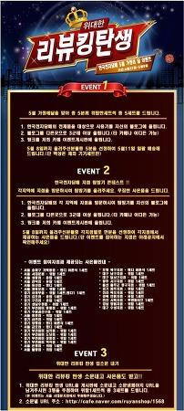 한국전자담배 리뷰킹& 탐방기 이벤트 참여해보세요~
