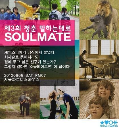 (24) 제3회 청춘, 말하는대로-소울메이트편 (09.08, 19:30, 서울파트너스하우스) -소셜청년 이대환-