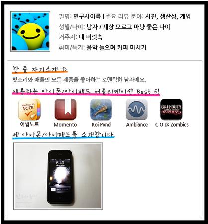 아이폰 어플정보가 수두룩한 사이트, 앱스앱스!