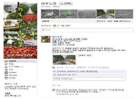 (13) - 소셜청년 이대환 - 야부농장