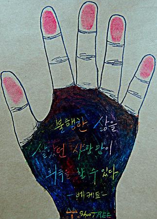 [희극 수집관- 베케트 ]