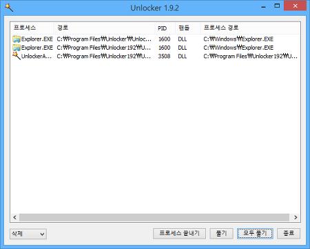 Unlocker 1.9.2 - 삭제되지 않는 파일과 폴더의 삭제, 파일 강제 삭제 프로그램