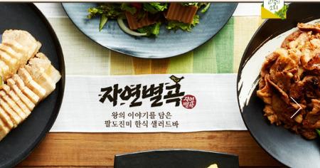 """김포운양동 맛집""""자연별곡"""" 김포운양점"""