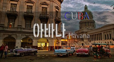 아바나 (Havana)