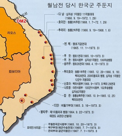 월남전 한국군 주둔지