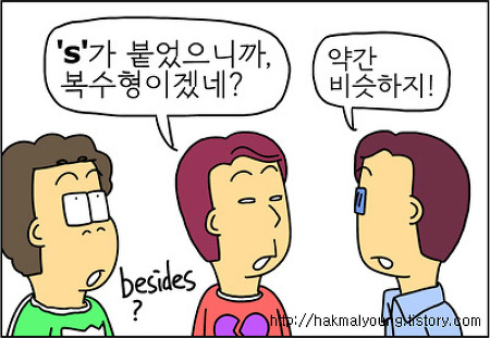 [전치사]besidevsbesides/near (to)/close to