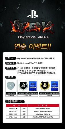 PlayStation®Arena의 다양한 현장 이벤트! - 인기 대전 격투 게임 연승 이벤트 편