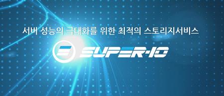 SSD보다 세 배 빠른, Super IO 출시