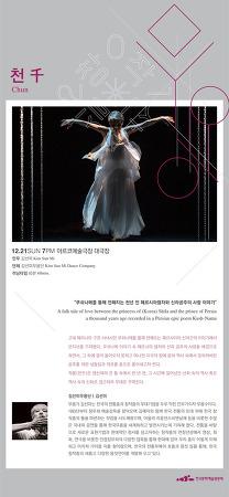 2014 창작산실 우수작품 선정작_김선미무용단 <千> 12.21 아르코예술극장 대극장