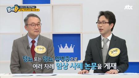 JTBC 알짜왕 당뇨대란 경희생한의원 김지만 원장이 알려드리는 당뇨병