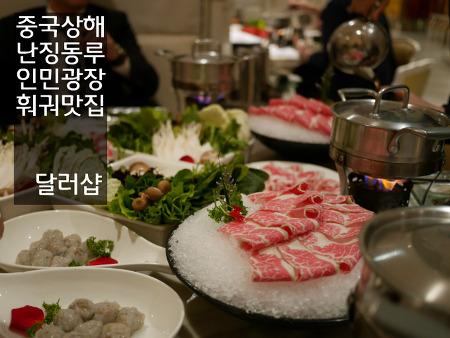 [상해여행] 상해 난징동루 인민광장 인근 훠궈 맛집, 달러샵