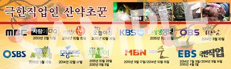 산원초 극한직업인 산원 방송 출연 정보 002
