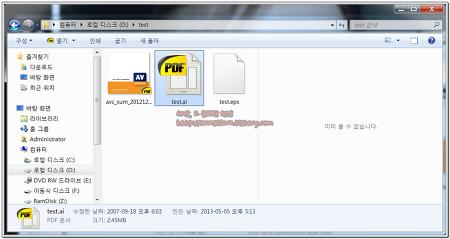 [윈도우7] 탐색기에서 ai 파일 미리 보기, 썸네일 - SumatraPDF