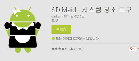 안드로이드 스마트폰 시스템/저장공간 청소 도구 앱 추천! SD Maid