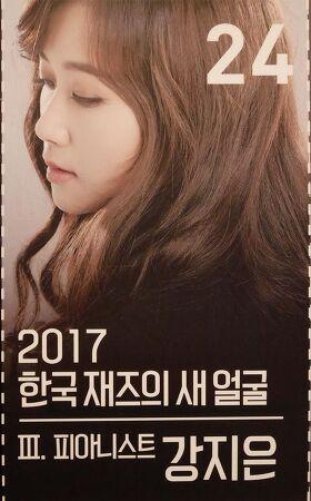 2017.01.24 - EBS 스페이스 공감 '강지은' 공연