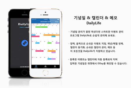 [아이폰] 기념일, 캘린더, 메모 프로그램 - DailyLife
