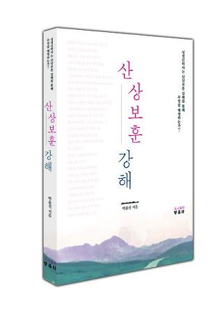 《산상보훈 강해》박윤선 지음